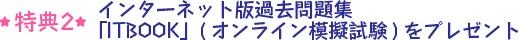 インターネット版過去問題集「ITBOOK」(オンライン模試試験)をプレゼント