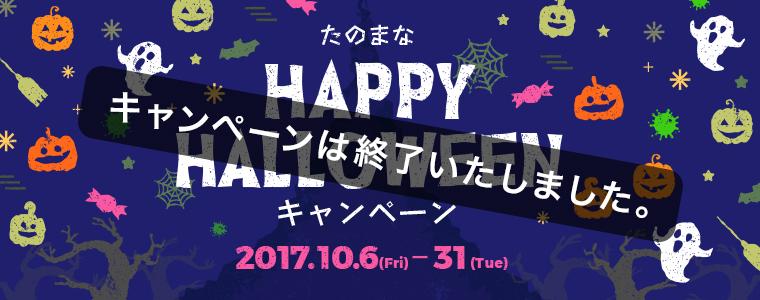 2017年10月 HAPPY HALLOWEEN キャンペーン