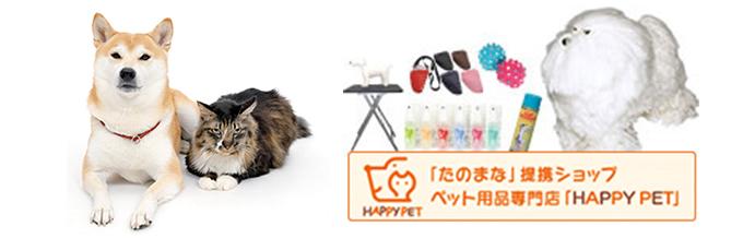 「たのまな」提携ショップ ペット用品専門店「HAPPY PET」