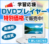 学習応援 DVDプレイヤー特別価格で販売中!