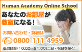 Human Academy Online School