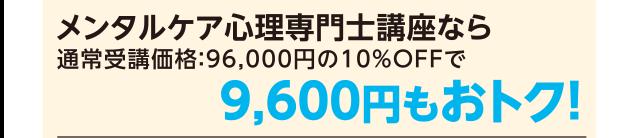メンタルケア心理専門士講座なら9,600円もおトク!