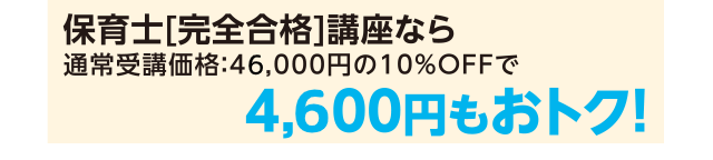 保育士[完全合格]講座なら4,600円もおトク!