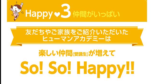 友だちやご家族をご紹介いただいたヒューマンアカデミーは楽しい仲間(受講生)が増えてSO!SO!Happy!!