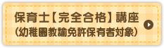 保育士【完全合格】講座(幼稚園教諭免許保有者対象)