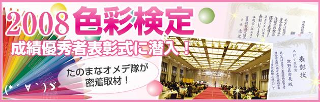 2008色彩検定  成績優秀者表彰式に潜入!