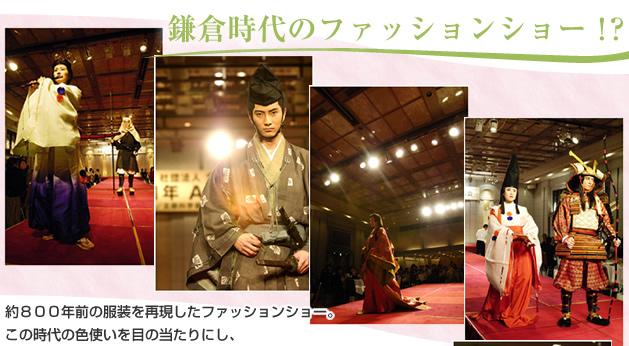 鎌倉時代のファッションショー!?