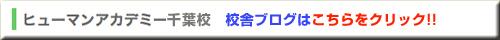 ヒューマンアカデミー千葉校 校舎ブログ