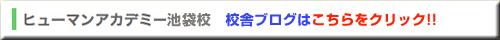ヒューマンアカデミー池袋校 校舎ブログ