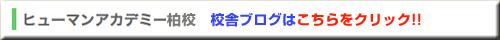 ヒューマンアカデミー柏校 校舎ブログ