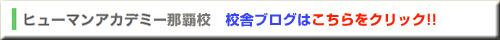 ヒューマンアカデミー那覇校 校舎ブログ