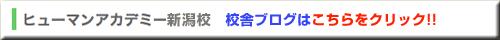 ヒューマンアカデミー新潟校 校舎ブログ