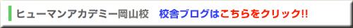 ヒューマンアカデミー岡山校 校舎ブログ