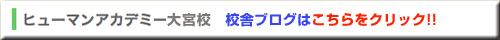 ヒューマンアカデミー大宮校 校舎ブログ