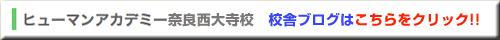 ヒューマンアカデミー奈良西大寺校 校舎ブログ