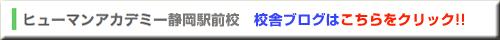 ヒューマンアカデミー静岡駅前校 校舎ブログ