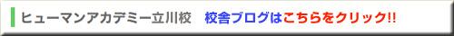 ヒューマンアカデミー立川校 校舎ブログ