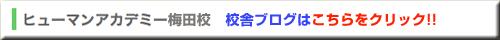 ヒューマンアカデミー大阪梅田校 校舎ブログ