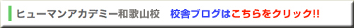 ヒューマンアカデミー和歌山校 校舎ブログ