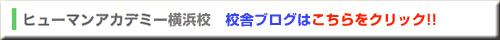 ヒューマンアカデミー横浜校  校舎ブログ