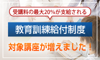 受講料の最大20%が支給される教育訓練給付制度