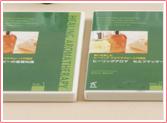 講義DVD