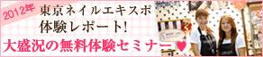 2012年東京ネイルエキスポ 体験レポート!大盛況の無料体験セミナー