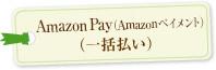 Amazon Pay(Amazonペイメント)