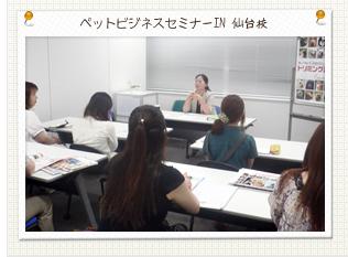 ペットビジネスセミナーIN仙台校