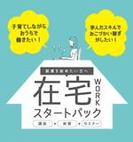 在宅WORKスタートパック ロゴ+バナーデザイン/ホームページ制作コース