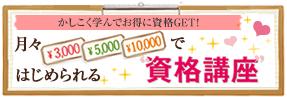 月々3,000円~学べる「かしこく学んでお得に資格GET!」座