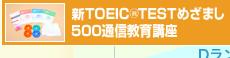 新TOEIC(R)TEST めざまし500通信教育講座