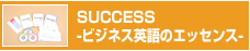 SUCCESS-ビジネス英語のエッセンス