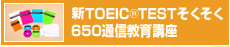 新TOEIC(R)TEST そくそく650通信教育講座