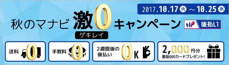 """秋のマナビ""""激0(ゲキレイ)""""キャンペーン"""
