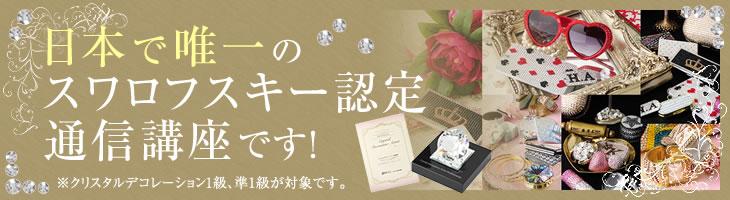 日本で唯一のスワロフスキー認定通信講座です