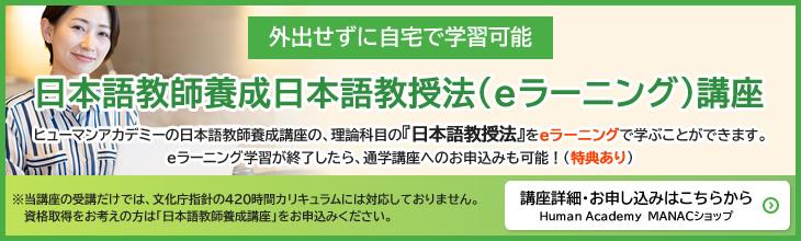 日本語教師養成日本語教授法(eラーニング)講座