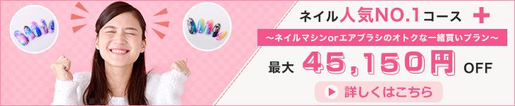 ネイル人気NO.1コース最大40000円OFF