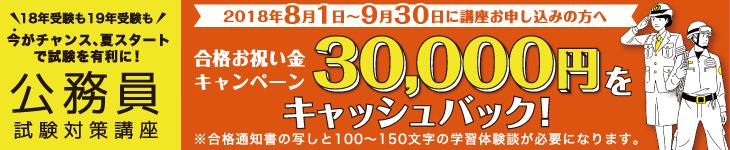 公務員試験対策講座 合格お祝い金3万円CBキャンペーン